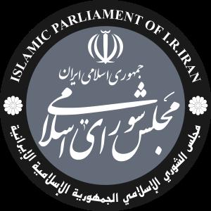 islamic_Parliament.png